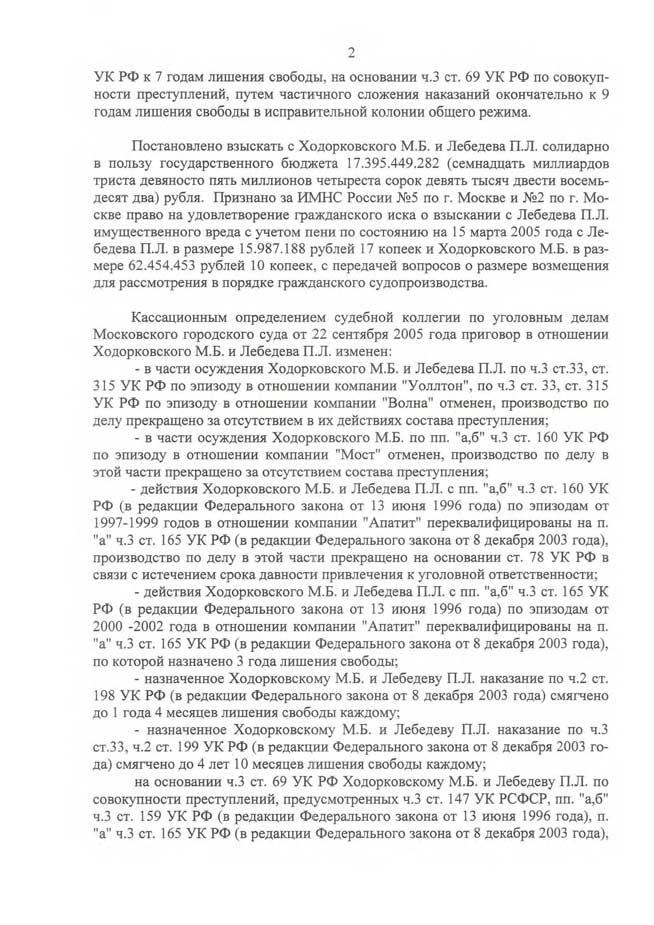 postanovlenie-verxovnogo-suda-po-xodorkovskomu Страница 2