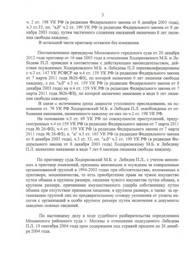 postanovlenie-verxovnogo-suda-po-xodorkovskomu Страница 3
