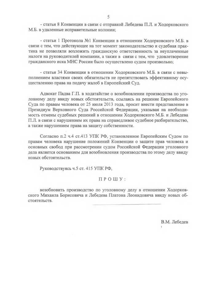 postanovlenie-verxovnogo-suda-po-xodorkovskomu Страница 5
